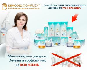 demodex_time
