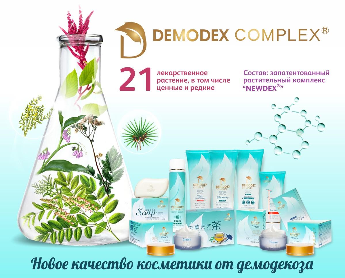 Демодекс: симптомы. Причины заболевания, профилактика и лечение